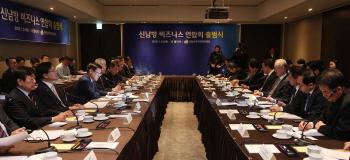 '신남방 비즈니스 연합회' 출범식