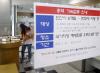 인천도 홍역환자 발생…비상대응체계 가동