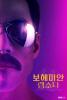 B tv '보헤미안 랩소디' VOD 출시..싱어롱 스페셜 상영회도