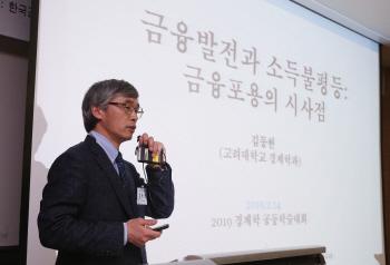한국경제학회 2019 경제학 공동학술대회