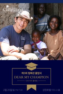 컴패션, 25일 '디어 마이 챔피언' 개최