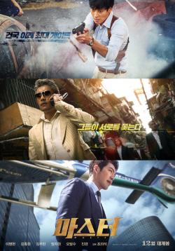 [영화로 경제 보기]봉이 김선달 뺨치는 사기꾼들…'마스터'