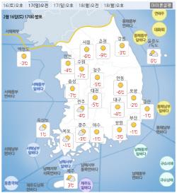 내일, 오늘보다 더 추워..서울 체감온도 `영하 9도`
