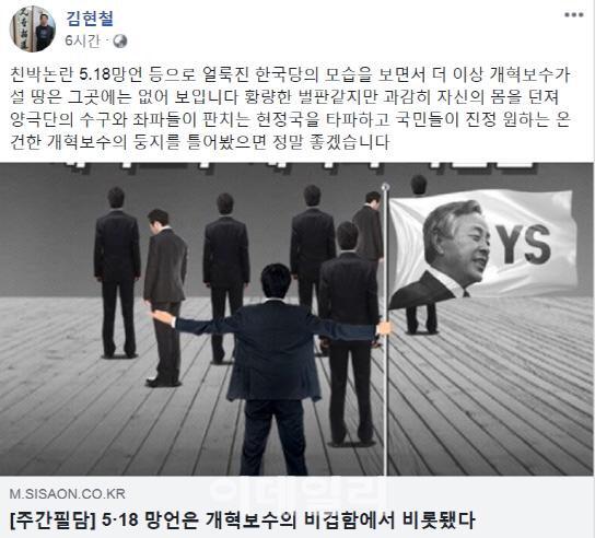 """YS 차남 김현철 """"'5.18 망언' 한국당, 개혁보수 설 땅 없다"""" 직격탄"""