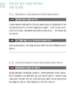 [고규대의 컬처키워드] K팝그룹이 쌍둥이? 현실 모르는 방송 가이드라인