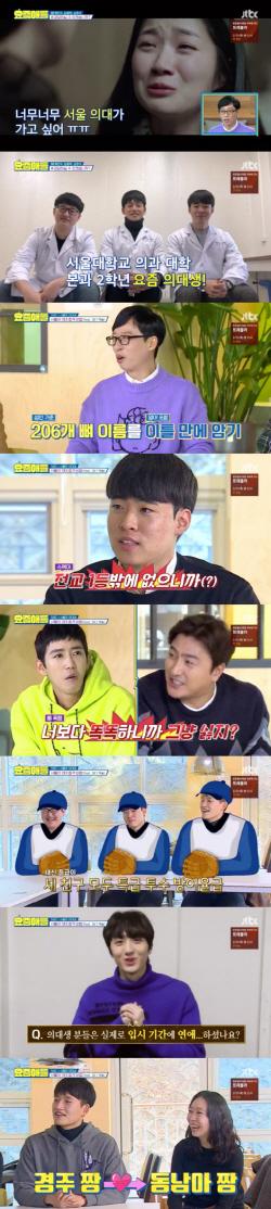 'SKY 캐슬' 서울대 의대생이 밝힌 입시코디와 합격비결