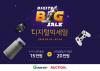 G마켓·옥션, 디지털빅세일 개최…최대 38% 할인