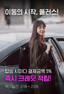 풀러스, 택시비 인상 따라 요금 조정·5% 적립 이벤트
