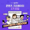 '쇼핑몰 솔루션' NHN고도, 대학생 콘텐츠 크리에이터 선발…3개월 활동