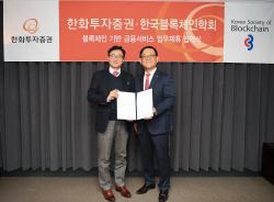 한화투자증권, 한국블록체인학회와 업무제휴 협약 체결