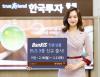 [머니팁]한국투자증권, 뱅키스 전용 ELS 3종 출시