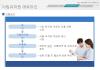 사립유치원 '쌈짓돈' 차단…에듀파인 19일 첫 가동