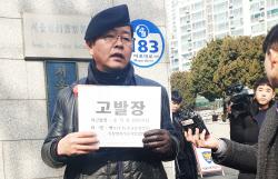 보수단체, '손석희 뺑소니 의혹' 고발장 제출