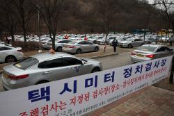 [포토]'난지천 공원 주차장에서 택시 미터기 교체'