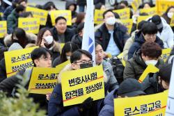 [포토]'거리로 나선 법학전문대학원생들'