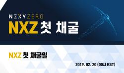 암호화폐 거래소 넥시빗, NXZ 출시..토큰경제 설계 고도화