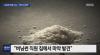 """버닝썬 '애나' 집서 나온 하얀가루… """"주변에 마약 권했다"""""""