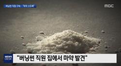 """버닝썬 '애나' 집서 나온 하얀가루…""""주변에 마약 권했다"""""""