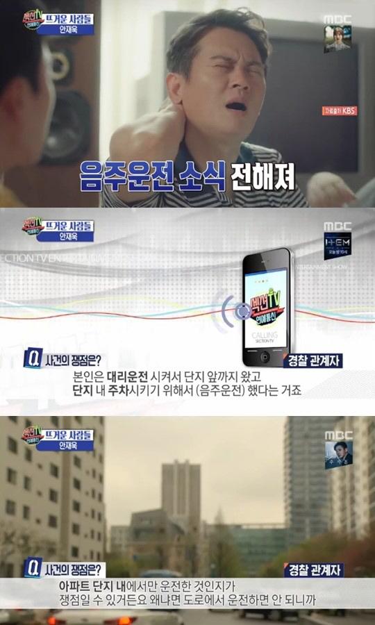 """""""김병옥 음주운전 신고자, 대리기사 NO! 사건의 쟁점은.."""""""