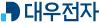 대유그룹 편입 `대우전자` 출범 1주년..내년 상장 예정대로 추진