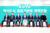 LX, 전북 혁신도시서 2차 공공기관장 정책포럼