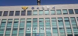 경찰, ''가상화폐 투자사기 혐의'' 코인업 사무실 압수수색