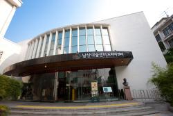 서울문화재단, 남산예술센터 문제 해결 위한 TF 구성