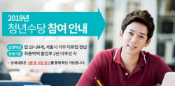 '월 50만원 주면 유흥비 탕진?' 기존 청년수당 지급 방법 보니...