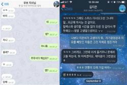 """안희정 부인 민주원, 김지은 메시지 공개...""""'뉴스룸' 미투에 정신 잃어"""""""