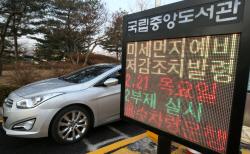 [포토]미세먼지 예비저감조치 발령, 공공기관 '차량 2부제 시행'