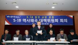 경찰, '5·18 망언 국회의원' 본격 수사 착수…고발 사건 병합해 수사