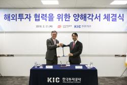 KIC, 우정사업본부와 해외투자 협력 강화