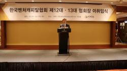 """정성인 신임 VC협회장 """"벤처투자 5조원시대 열 것"""""""