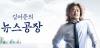 """방심위, '김어준 뉴스공장' 법정제재 의결…""""객관성 위반"""""""