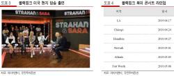 와이지엔터, 블랙핑크 북미 진출·트레져13 데뷔 '기대'-유진