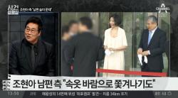 """살벌한 조현아 녹취록, 남편 """"속옷 바람으로 쫓겨나"""""""