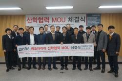 금호타이어, 12개 대학과 산학협력 체결..취업지원