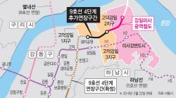 9호선 연장 '조건부' 결정에도 여전히 격앙된 하남 민심