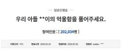 """'췌장파열 폭행' 靑청원 20만 돌파… """"다른 학생 코뼈도 부러뜨려"""""""