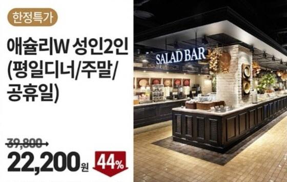 이랜드몰 '애슐리W' 식사권 파격 할인…사용불가 매장은?