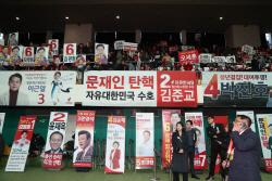 한국당 마지막 합동연설회, 다시 '오세훈 야유'로 얼룩(종합)