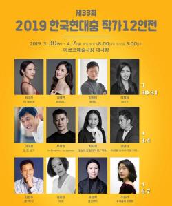중견무용가 12인, 한국 춤 현재와 미래 무대로