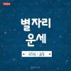 [카드뉴스]2019년 2월 마지막 주 '별자리 운세'
