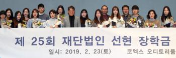 제25회 재단법인 선현 장학금 수여식