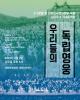 서울시향, 3·1운동 100년 음악회 연다
