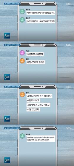 """""""수갑도 차고 스릴 있어""""...'윤 총경' 믿고 일탈?"""