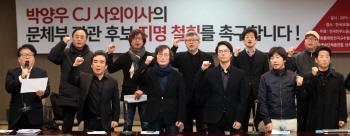 박양우 문체부 장관 후보자 지명 철회 촉구