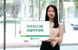 [머니팁]DB금융투자, DLB·ELS 3종 판매