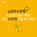 [카드뉴스]소상공인 필수 혜택, 연간 '24만원' 지원 받으세요