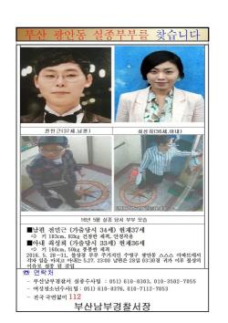 '부산 신혼부부 실종사건' 2년 10개월 만에 공개수사로